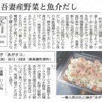 群馬県シェアナンバーワンの県紙・上毛新聞に掲載されました。